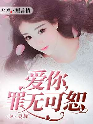 王牌校草专属拽丫头